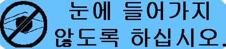 Korean Warning label 2